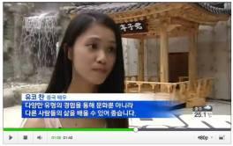 Interviewed in Korea