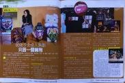 Interviewed by Magazine